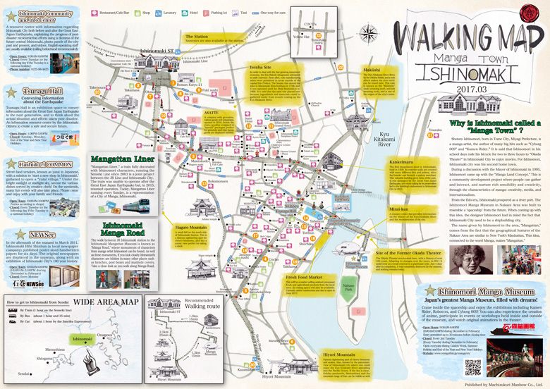 WALKING MAP Manga Town ISHINOMAKI